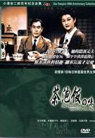 Вкус зеленого чая после риса (1952)
