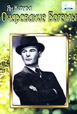Постер фильма Очарование Богемы (1937)
