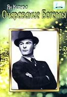 Очарование Богемы (1937)