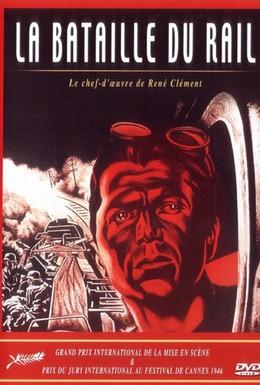 Постер фильма Битва на рельсах (1946)
