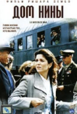 Постер фильма Дом Нины (2005)
