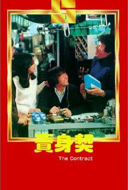 Постер фильма Контракт (1978)
