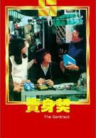 Контракт (1978)