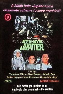Постер фильма Прощай, Юпитер! (1984)