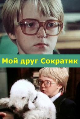 Постер фильма Мой друг Сократик (1984)