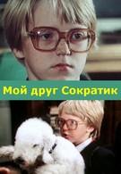Мой друг Сократик (1984)