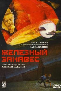 Постер фильма Железный занавес (1994)