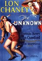 Неизвестный (1927)