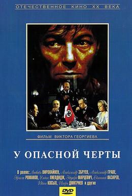 Постер фильма У опасной черты (1983)