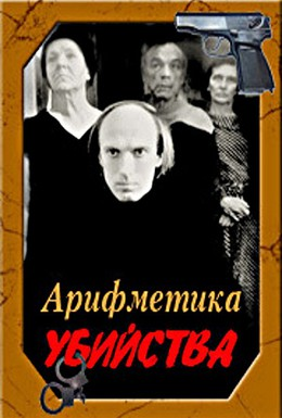 Постер фильма Арифметика убийства (1991)