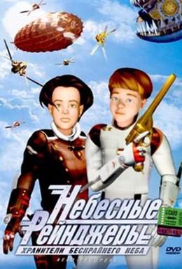 Постер фильма Небесные рейнджеры (2003)
