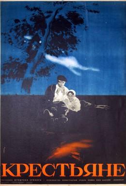 Постер фильма Крестьяне (1935)
