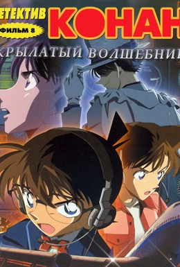 Постер фильма Детектив Конан 10 (2006)