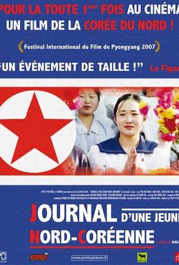 Постер фильма Дневник школьницы (2007)