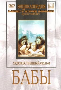 Постер фильма Бабы (1940)