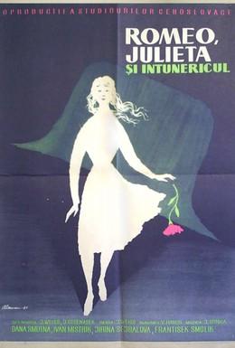 Постер фильма Ромео, Джульетта и тьма (1960)