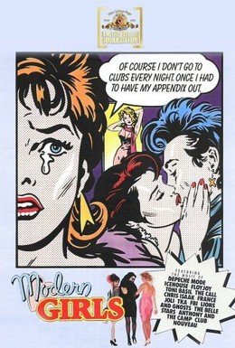 Постер фильма Современные девчонки (1986)