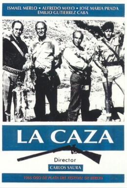Постер фильма Охота (1966)
