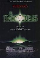 Томминокеры (1993)