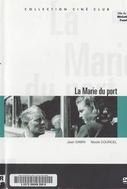 Постер фильма Мари из порта (1950)