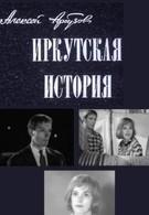 Иркутская история (1973)