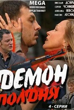 Постер фильма Демон полдня (2003)