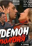 Демон полдня (2003)