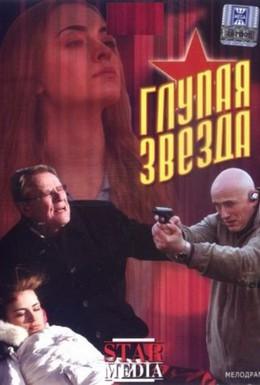 Постер фильма Глупая звезда (2008)