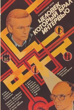 Постер фильма Человек, который брал интервью (1986)