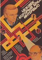Человек, который брал интервью (1986)
