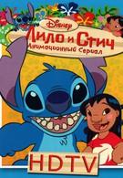 Лило и Стич (2003)