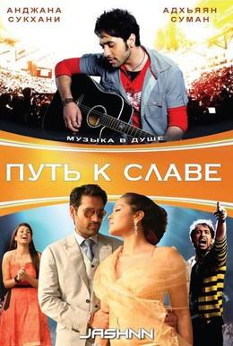 Постер фильма Путь к славе (2009)