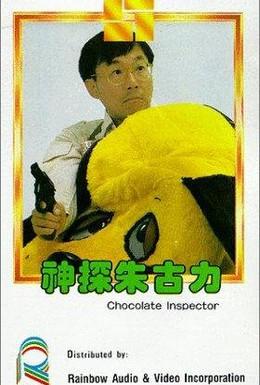 Постер фильма Инспектор Шоколад (1986)