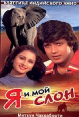 Постер фильма Я и мой слон (1981)