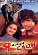 Я и мой слон (1981)