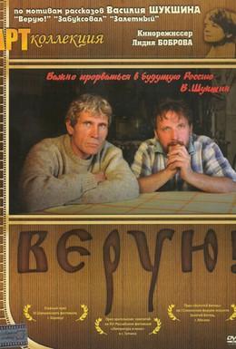 Постер фильма Верую! (2009)
