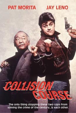 Постер фильма Крутая парочка (1989)