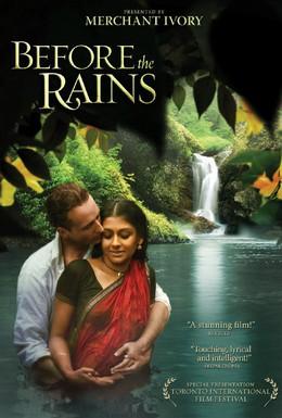Постер фильма Перед дождем (2007)