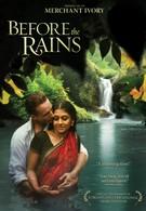 Перед дождем (2007)