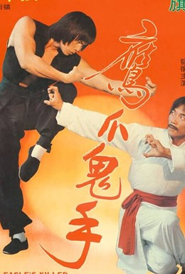 Постер фильма Убийца орлов (1979)