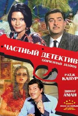 Постер фильма Частный детектив (1982)