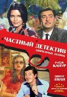 Частный детектив (1982)