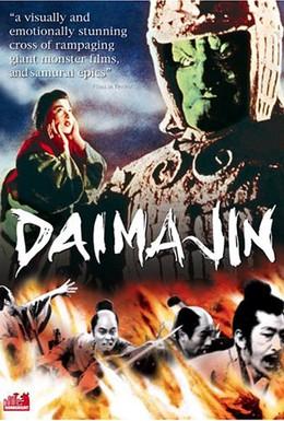 Постер фильма Мадзин – каменный самурай (1966)