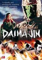 Мадзин – каменный самурай (1966)