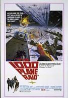Атака 1000 самолетов (1969)