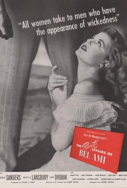 Постер фильма Личные дела милого друга (1947)