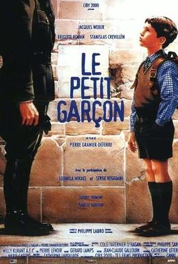 Постер фильма Маленький мальчик (1995)