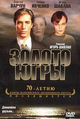 Постер фильма Золото Югры (2001)
