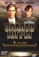 Золото Югры (2001)