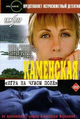 Постер фильма Каменская: Игра на чужом поле (2000)